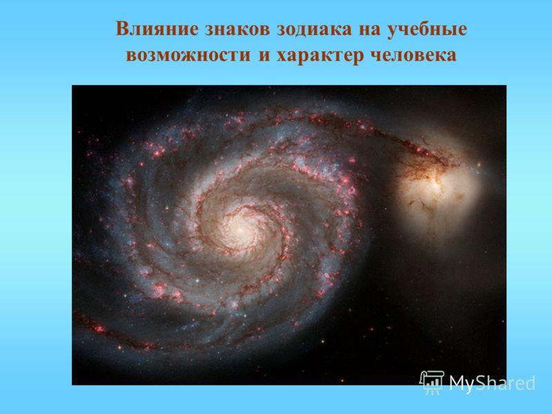 Влияние знаков зодиака на учебные возможности и характер человека