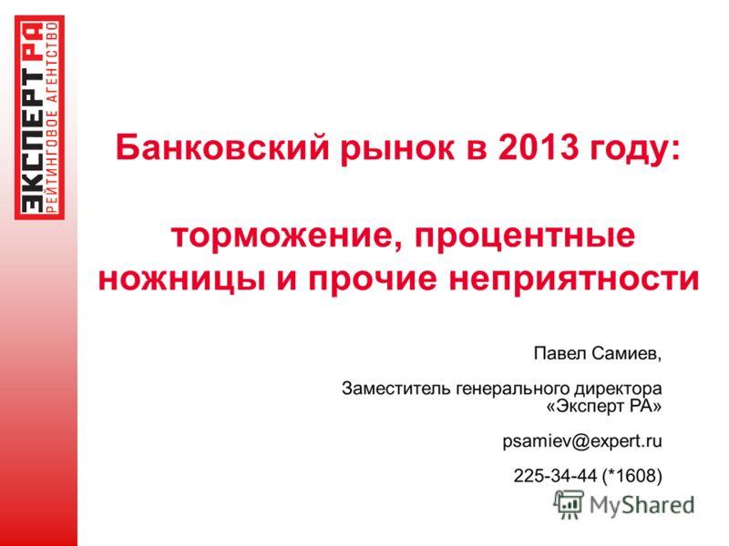 Банковский рынок в 2013 году: торможение, процентные ножницы и прочие неприятности