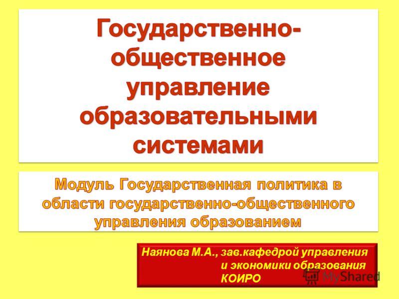 Наянова М.А., зав.кафедрой управления и экономики образования КОИРО