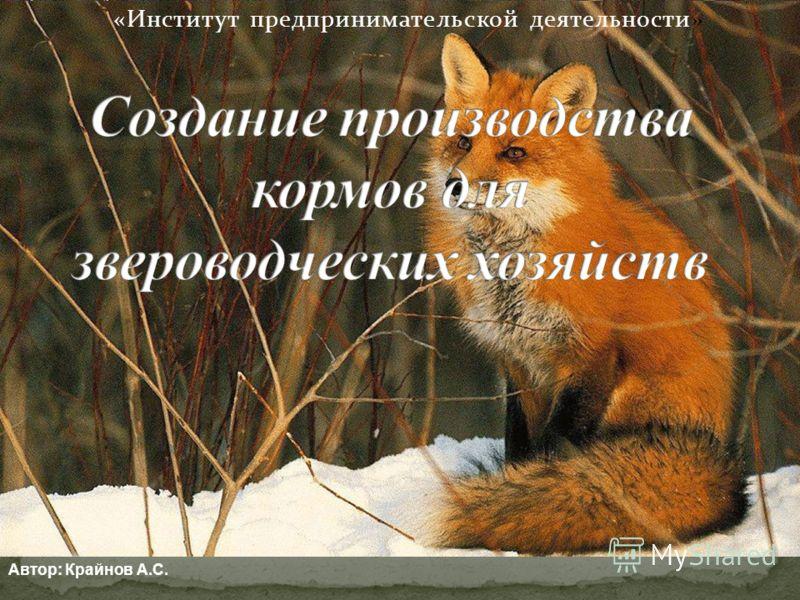 «Институт предпринимательской деятельности» Автор: Крайнов А.С.
