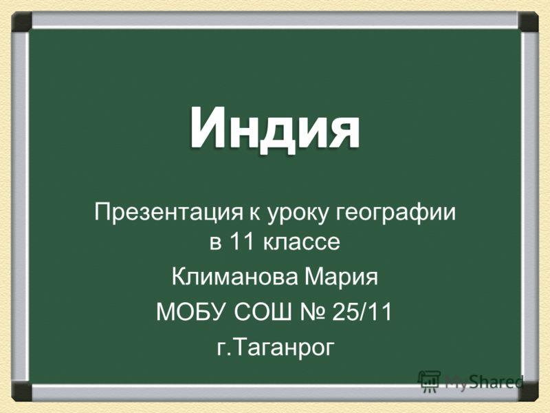 Презентация к уроку географии в 11 классе Климанова Мария МОБУ СОШ 25/11 г.Таганрог