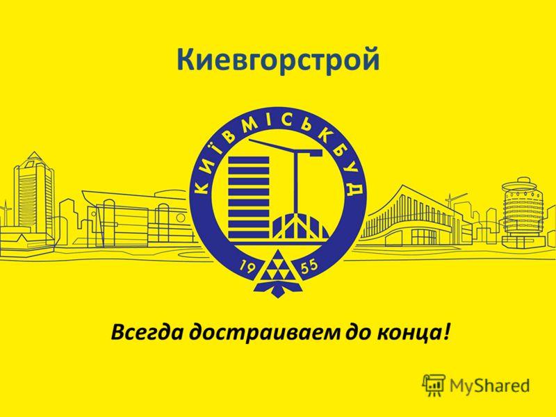 Киевгорстрой Всегда достраиваем до конца!