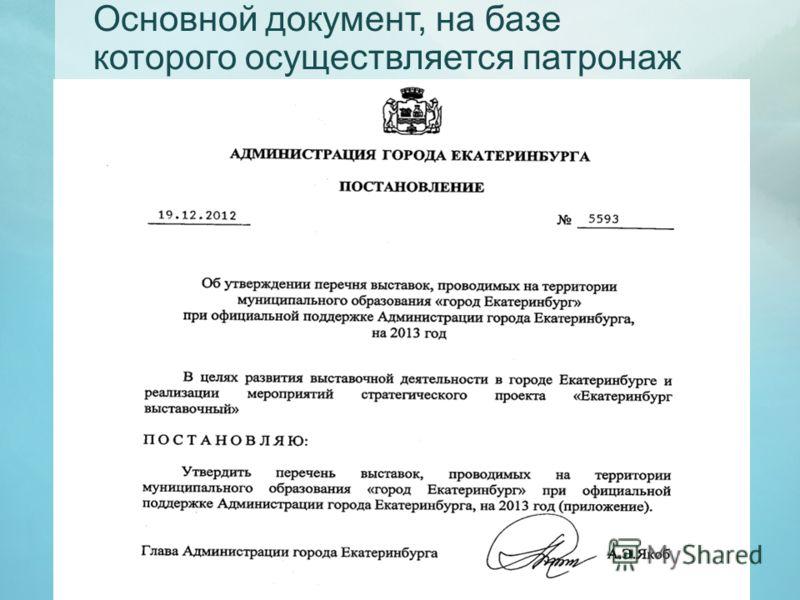 Основной документ, на базе которого осуществляется патронаж