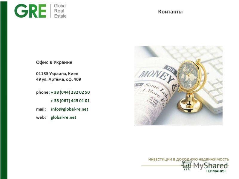 ИНВЕСТИЦИИ В ДОХОДНУЮ НЕДВИЖИМОСТЬ ____________________________________________ ГЕРМАНИЯ Контакты Офис в Украине 01135 Украина, Киев 49 ул. Артёма, оф. 409 phone: + 38 (044) 232 02 50 + 38 (067) 445 01 01 mail: info@global-re.net web: global-re.net