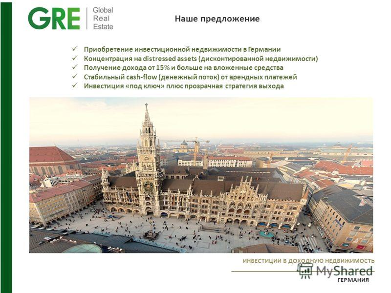 ИНВЕСТИЦИИ В ДОХОДНУЮ НЕДВИЖИМОСТЬ ____________________________________________ ГЕРМАНИЯ Приобретение инвестиционной недвижимости в Германии Концентрация на distressed assets (дисконтированной недвижимости) Получение дохода от 15% и больше на вложенн