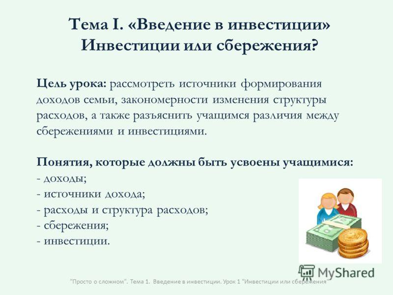 Тема I. «Введение в инвестиции» Инвестиции или сбережения?
