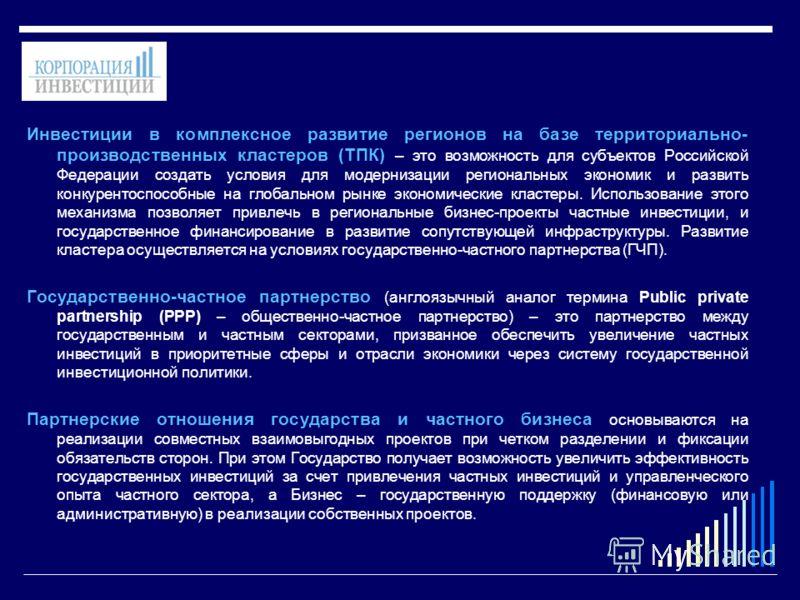Инвестиции в комплексное развитие регионов на базе территориально- производственных кластеров (ТПК) – это возможность для субъектов Российской Федерации создать условия для модернизации региональных экономик и развить конкурентоспособные на глобально