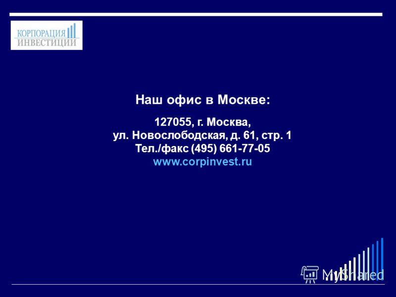 Наш офис в Москве: 127055, г. Москва, ул. Новослободская, д. 61, стр. 1 Тел./факc (495) 661-77-05 www.corpinvest.ru