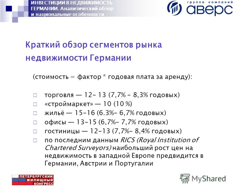 ИНВЕСТИЦИИ В НЕДВИЖИМОСТЬ ГЕРМАНИИ. Аналитический обзор и национальные особенности Краткий обзор сегментов рынка недвижимости Германии (стоимость = фактор * годовая плата за аренду): торговля 12- 13 (7,7% - 8,3% годовых) «строймаркет» 10 (10 %) жильё