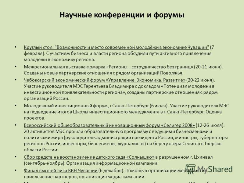 Научные конференции и форумы Круглый стол.