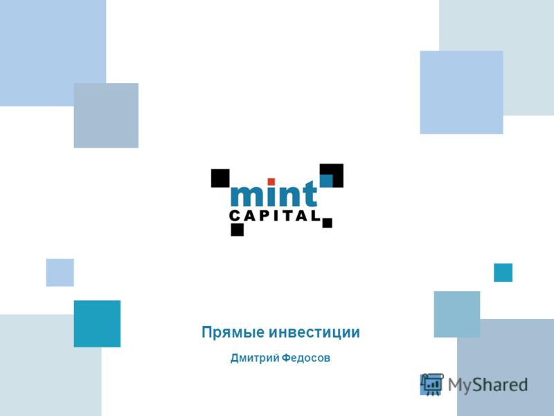 Прямые инвестиции Дмитрий Федосов