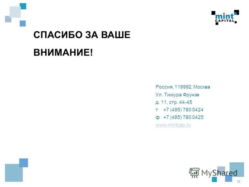 12 Россия, 119992, Москва Ул. Тимура Фрунзе д. 11, стр. 44-45 т +7 (495) 780 0424 ф+7 (495) 780 0425 www.mintcap.ru СПАСИБО ЗА ВАШЕ ВНИМАНИЕ!