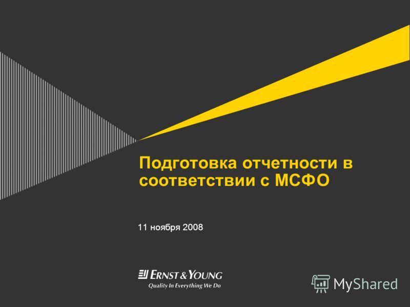 Подготовка отчетности в соответствии с МСФО 11 ноября 2008