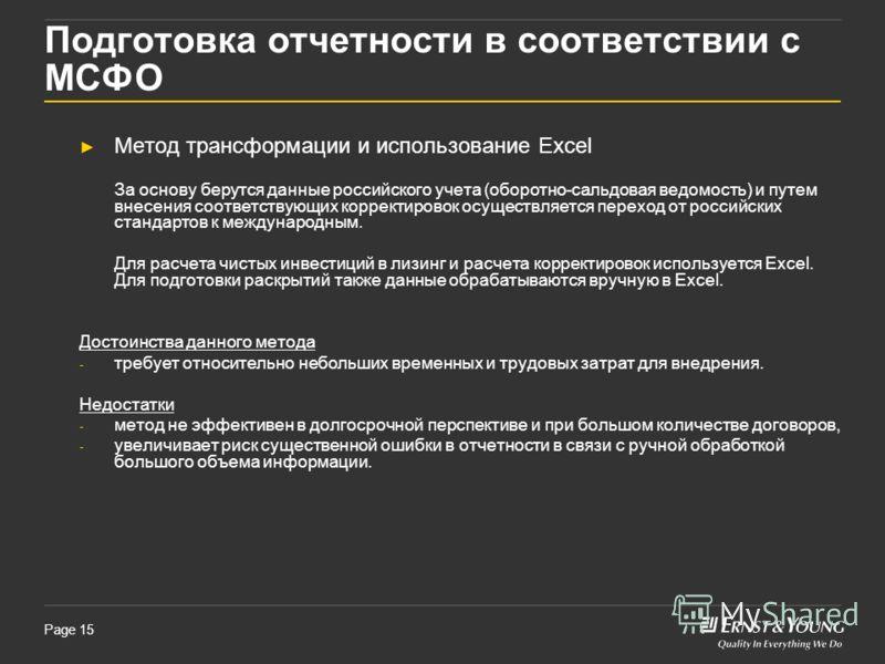 Page 15 Подготовка отчетности в соответствии с МСФО Метод трансформации и использование Excel За основу берутся данные российского учета (оборотно-сальдовая ведомость) и путем внесения соответствующих корректировок осуществляется переход от российски