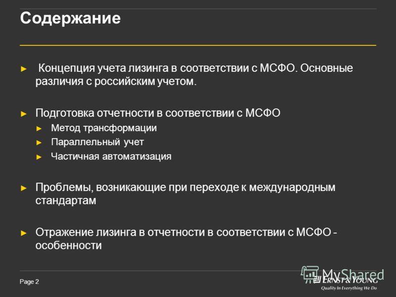 Page 2 Содержание Концепция учета лизинга в соответствии с МСФО. Основные различия с российским учетом. Подготовка отчетности в соответствии с МСФО Метод трансформации Параллельный учет Частичная автоматизация Проблемы, возникающие при переходе к меж