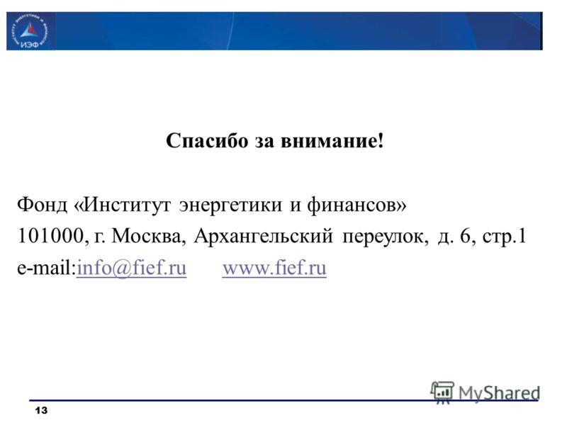 13 Спасибо за внимание! Фонд «Институт энергетики и финансов» 101000, г. Москва, Архангельский переулок, д. 6, стр.1 e-mail:info@fief.ru www.fief.ruinfo@fief.ruwww.fief.ru