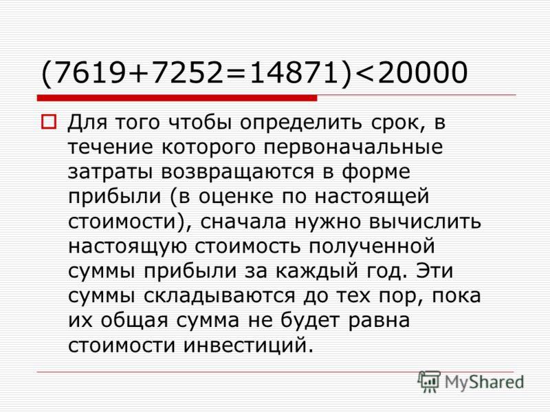 (7619+7252=14871)