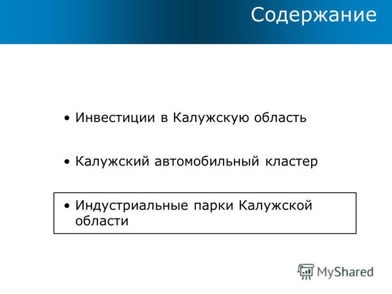 Содержание Инвестиции в Калужскую область Калужский автомобильный кластер Индустриальные парки Калужской области