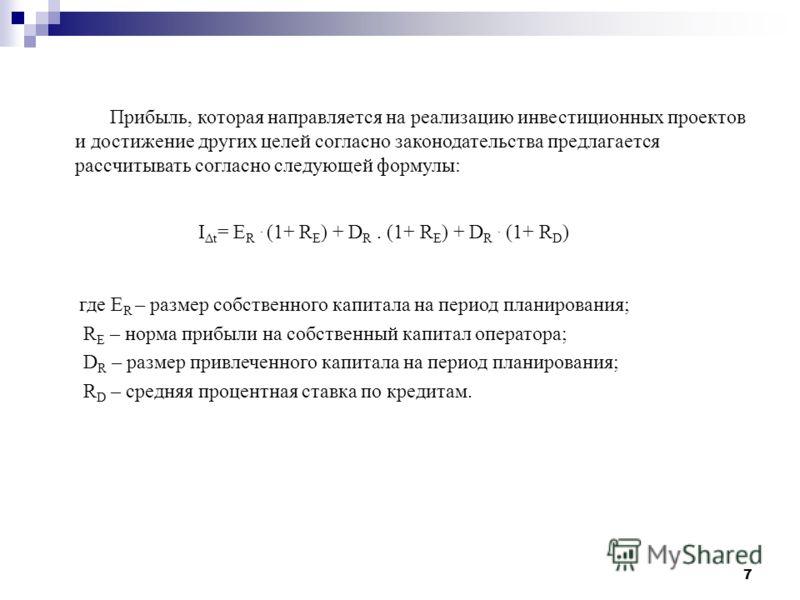7 I Δt = E R. (1+ R E ) + D R. (1+ R E ) + D R. (1+ R D ) где E R – размер собственного капитала на период планирования; R E – норма прибыли на собственный капитал оператора; D R – размер привлеченного капитала на период планирования; R D – средняя п