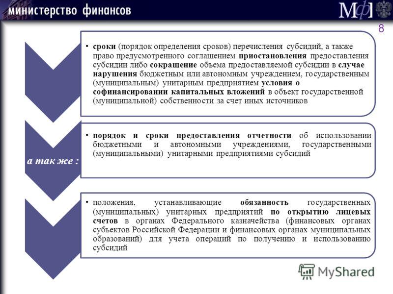 М ] ф М ] ф 8 М ] ф 8 сроки (порядок определения сроков) перечисления субсидий, а также право предусмотренного соглашением приостановления предоставления субсидии либо сокращение объема предоставляемой субсидии в случае нарушения бюджетным или автоно