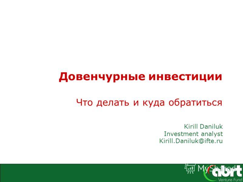 Довенчурные инвестиции Что делать и куда обратиться Kirill Daniluk Investment analyst Kirill.Daniluk@ifte.ru