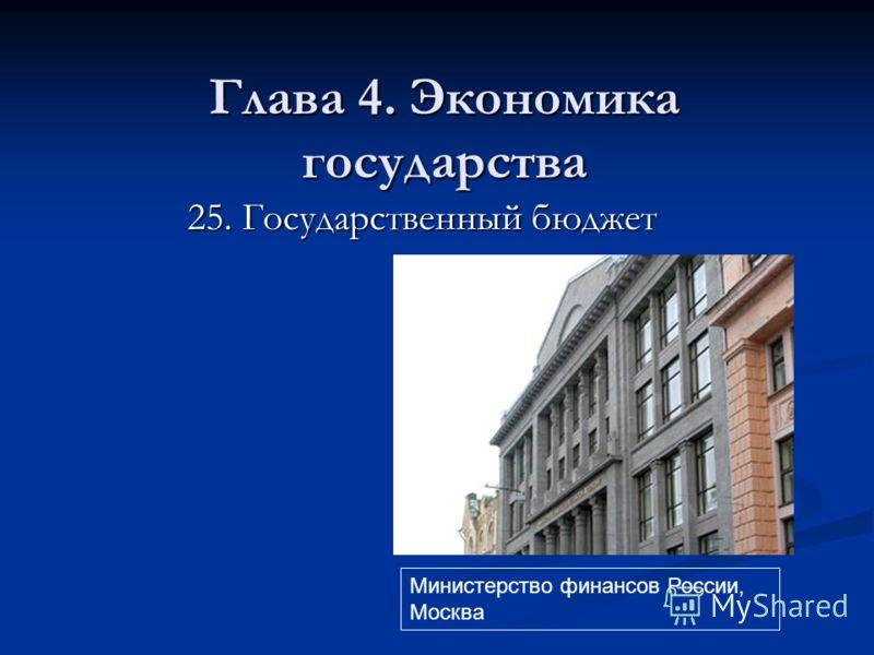 Глава 4. Экономика государства 25. Государственный бюджет Министерство финансов России, Москва