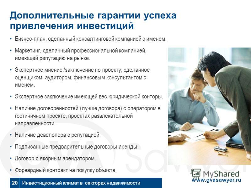 www.gvasawyer.ru Инвестиционный климат в секторах недвижимости Дополнительные гарантии успеха привлечения инвестиций Бизнес-план, сделанный консалтинговой компанией с именем. Маркетинг, сделанный профессиональной компанией, имеющей репутацию на рынке