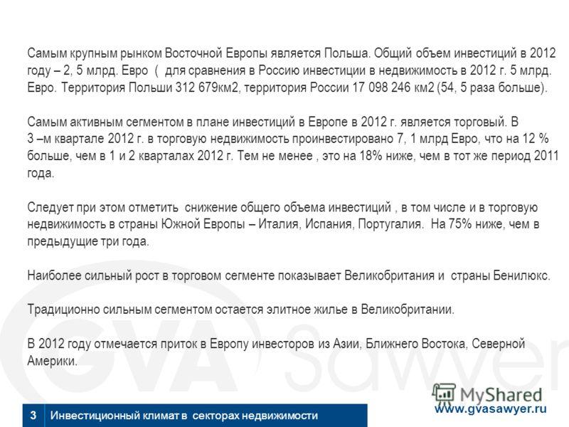 www.gvasawyer.ru Инвестиционный климат в секторах недвижимости3 Самым крупным рынком Восточной Европы является Польша. Общий объем инвестиций в 2012 году – 2, 5 млрд. Евро ( для сравнения в Россию инвестиции в недвижимость в 2012 г. 5 млрд. Евро. Тер