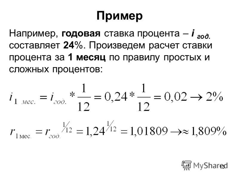 13 Например, годовая ставка процента – i год. составляет 24%. Произведем расчет ставки процента за 1 месяц по правилу простых и сложных процентов: Пример
