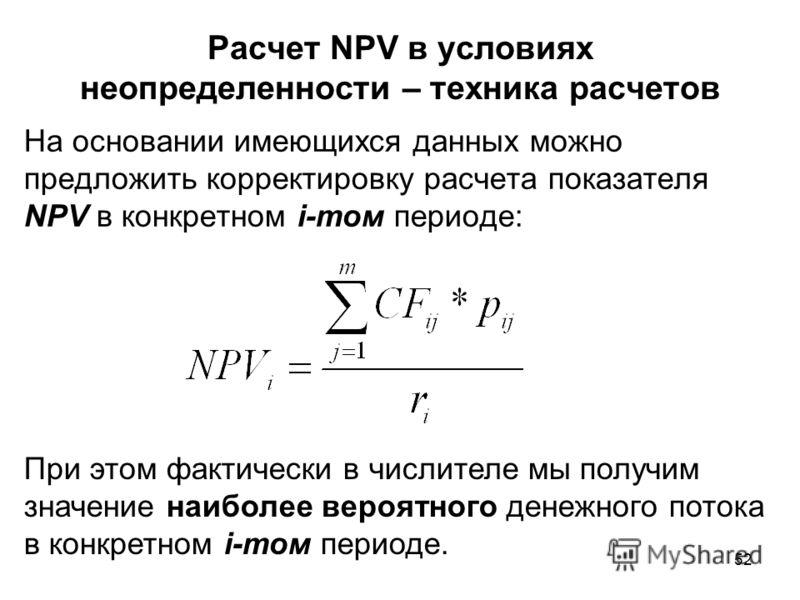 52 Расчет NPV в условиях неопределенности – техника расчетов На основании имеющихся данных можно предложить корректировку расчета показателя NPV в конкретном i-том периоде: При этом фактически в числителе мы получим значение наиболее вероятного денеж