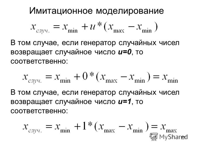 77 Имитационное моделирование В том случае, если генератор случайных чисел возвращает случайное число u=0, то соответственно: В том случае, если генератор случайных чисел возвращает случайное число u=1, то соответственно: