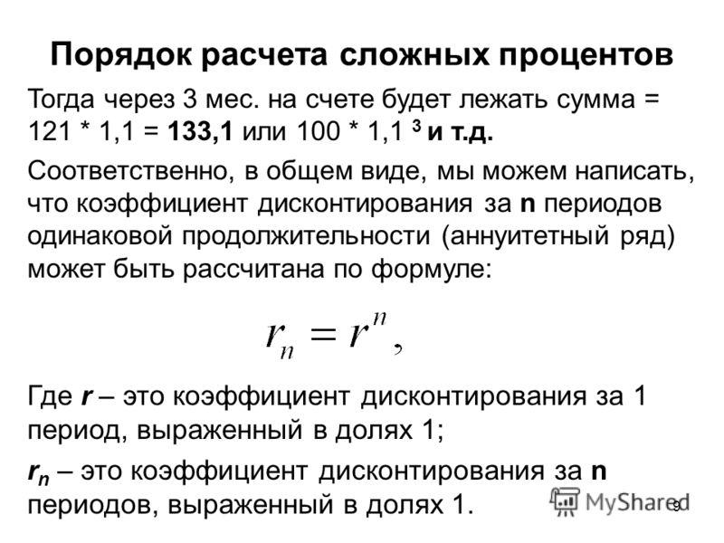 9 Тогда через 3 мес. на счете будет лежать сумма = 121 * 1,1 = 133,1 или 100 * 1,1 3 и т.д. Соответственно, в общем виде, мы можем написать, что коэффициент дисконтирования за n периодов одинаковой продолжительности (аннуитетный ряд) может быть рассч