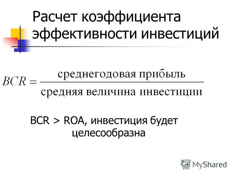 Расчет коэффициента эффективности инвестиций BCR > ROA, инвестиция будет целесообразна