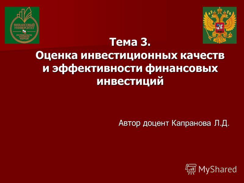Тема 3. Оценка инвестиционных качеств и эффективности финансовых инвестиций Автор до цент Капранова Л.Д.