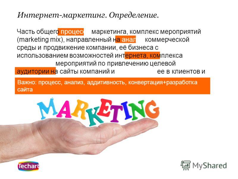 Часть общего процесса маркетинга, комплекс мероприятий (marketing mix), направленный на анализ коммерческой среды и продвижение компании, её бизнеса с использованием возможностей интернета, комплекса аддитивных мероприятий по привлечению целевой ауди