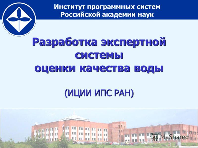 Институт программных систем Российской академии наук Разработка экспертной системы оценки качества воды (ИЦИИ ИПС РАН)