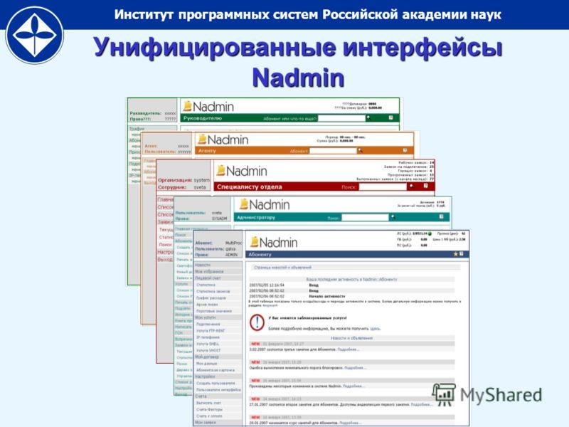 Институт программных систем Российской академии наук Унифицированные интерфейсы Nadmin