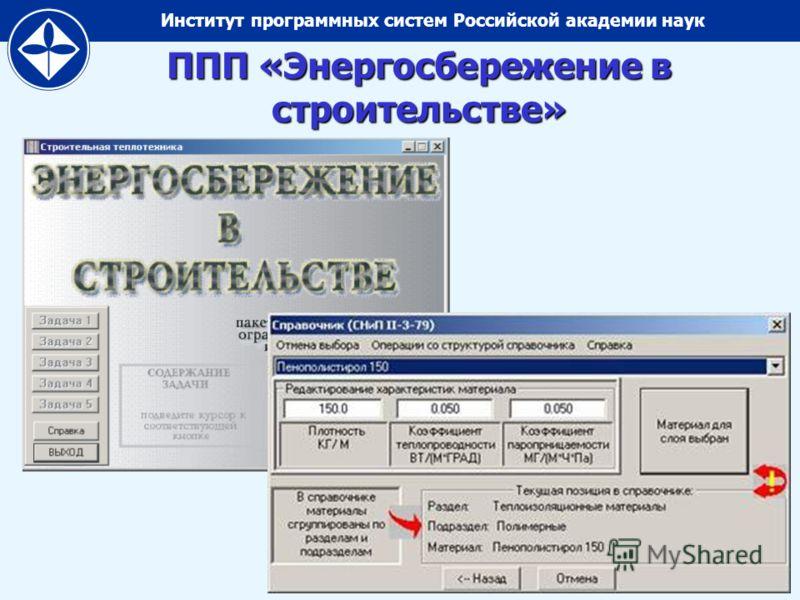 Институт программных систем Российской академии наук ППП «Энергосбережение в строительстве»