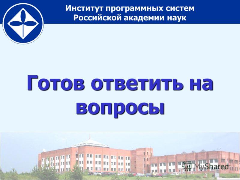 Институт программных систем Российской академии наук Готов ответить на вопросы