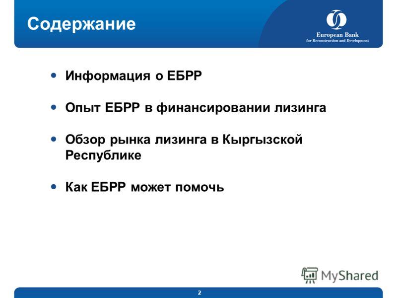 2 Содержание Информация о ЕБРР Опыт ЕБРР в финансировании лизинга Обзор рынка лизинга в Кыргызской Республике Как ЕБРР может помочь