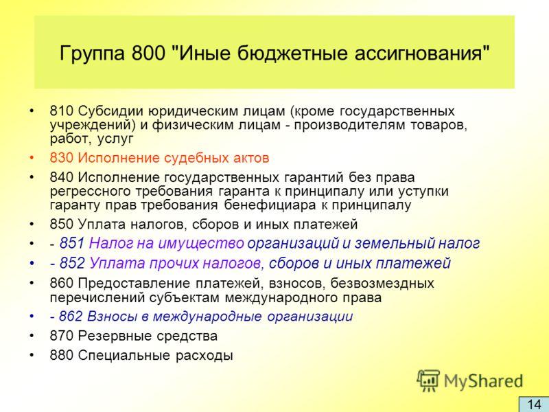 Группа 800