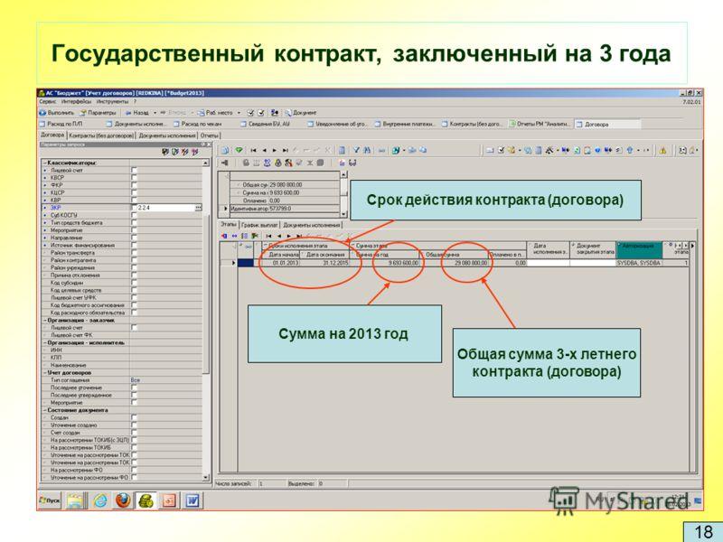 Государственный контракт, заключенный на 3 года Общая сумма 3-х летнего контракта (договора) Сумма на 2013 год Срок действия контракта (договора) 18
