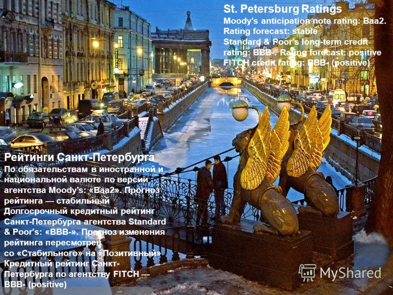 Рейтинги Санкт-Петербурга По обязательствам в иностранной и национальной валюте по версии агентства Moodys: «Baa2». Прогноз рейтинга стабильный Долгосрочный кредитный рейтинг Санкт-Петербурга агентства Standard & Poor's: «BBB-». Прогноз изменения рей