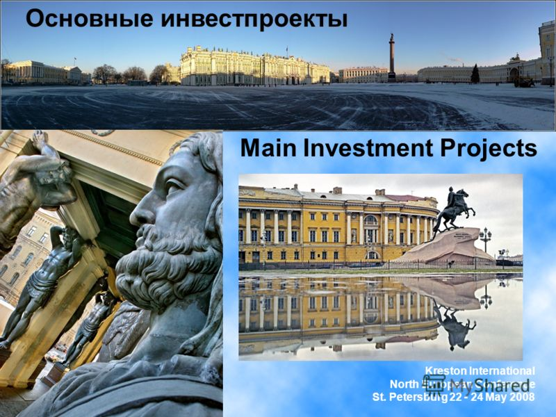 Основные инвестпроекты Main Investment Projects Kreston International North European Conference St. Petersburg 22 - 24 May 2008