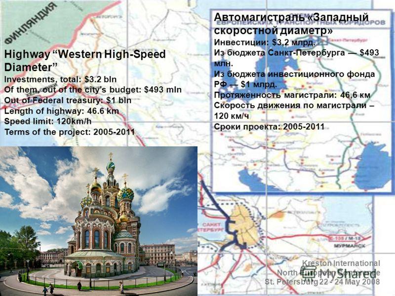 Автомагистраль «Западный скоростной диаметр» Инвестиции: $3,2 млрд. Из бюджета Санкт-Петербурга $493 млн. Из бюджета инвестиционного фонда РФ $1 млрд. Протяженность магистрали: 46,6 км Скорость движения по магистрали – 120 км/ч Сроки проекта: 2005-20