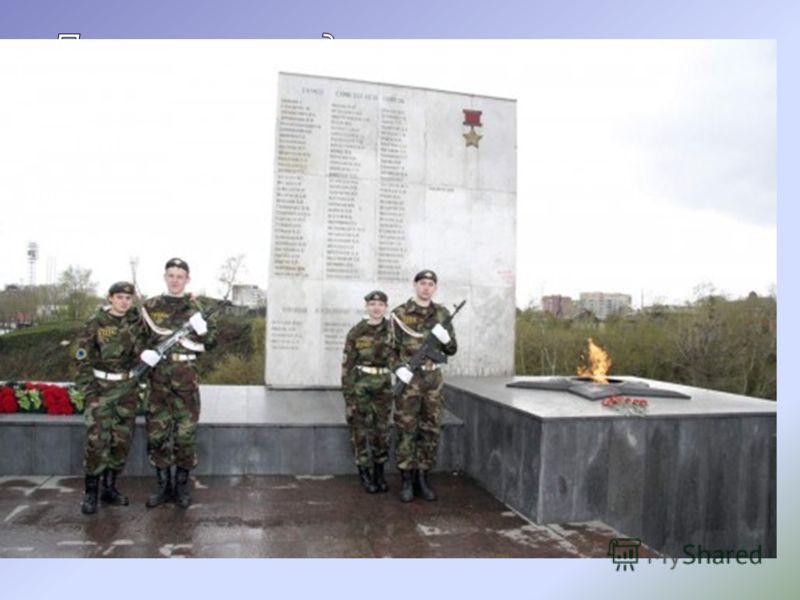9 мая 1968г. в Тюмени был открыт памятник, посвященный ратному и трудовому подвигу тюменцев в годы войны. Общая композиция под официальным названием «Мемориал Победы в Великой Отечественной войне 1941 - 1945» была открыта на Исторической площади горо