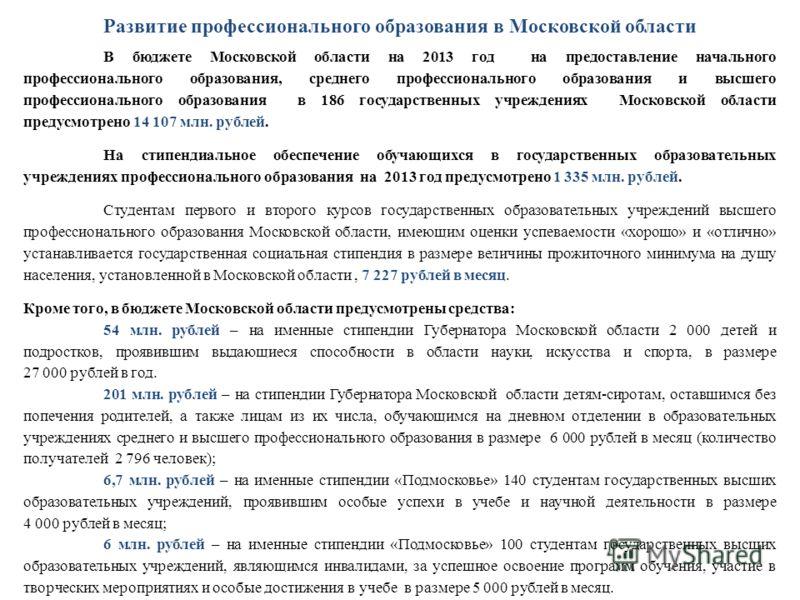 Развитие профессионального образования в Московской области В бюджете Московской области на 2013 год на предоставление начального профессионального образования, среднего профессионального образования и высшего профессионального образования в 186 госу