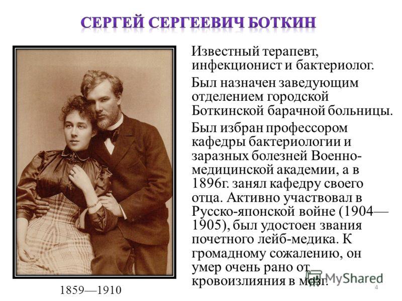 18591910 Известный терапевт, инфекционист и бактериолог. Был назначен заведующим отделением городской Боткинской барачной больницы. Был избран профессором кафедры бактериологии и заразных болезней Военно- медицинской академии, а в 1896г. занял кафедр