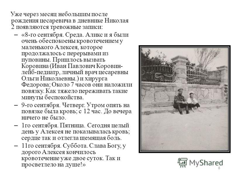 Уже через месяц небольшим после рождения цесаревича в дневнике Николая 2 появляются тревожные записи: – «8-го сентября. Среда. Аликс и я были очень обеспокоены кровотечением у маленького Алексея, которое продолжалось с перерывами из пуповины. Пришлос