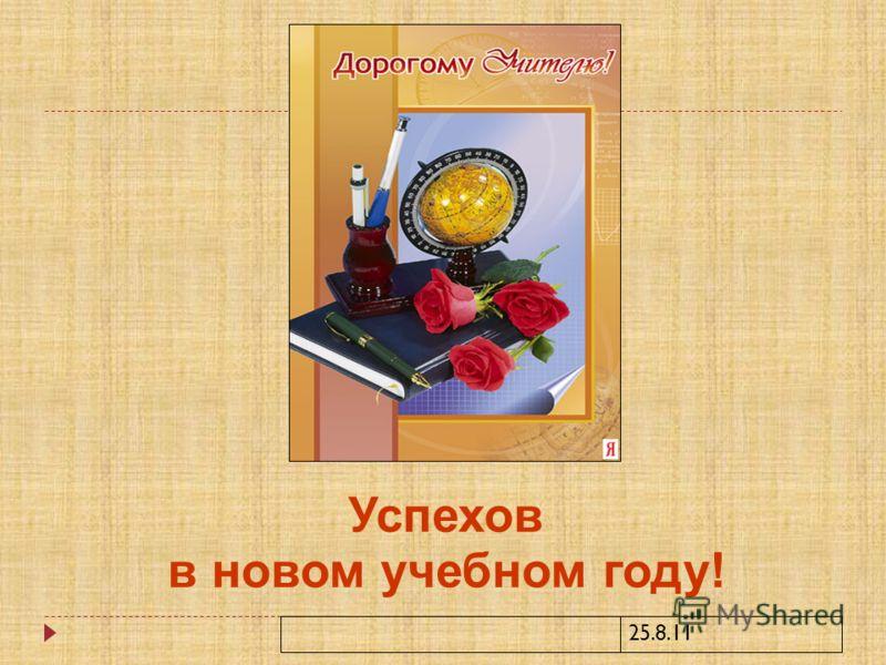 25.8.11 Успехов в новом учебном году!